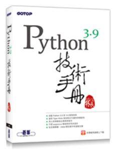 Python 3.9 技術手冊